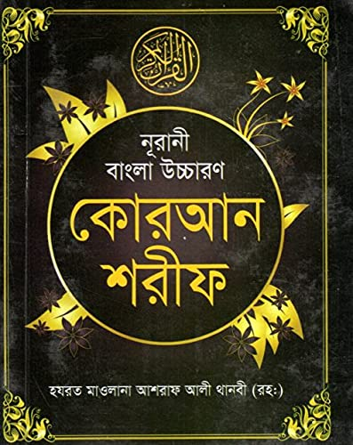 Noorani Bangla Uchcharon Quran Shareef – Nurani Bengali Pocket Size With Arabic Text Bengali Pronunciation And Meaning – 30 Para – Easy To Travel In A Corner Of A Bag Or Luggages – বাংলা পকেট কুরআন