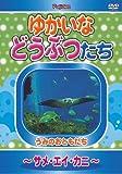 ゆかいなどうぶつたち ~サメ・エイ・カニ~ [DVD]
