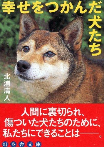 幸せをつかんだ犬たち (幻冬舎文庫)