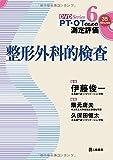 整形外科的検査 (PT・OTのための測定評価DVDシリーズ 6)