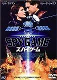スパイゲーム [DVD]