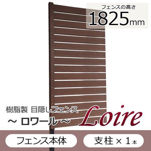 Liebe【リーベ】 フェンス 樹脂 1825用 本体+柱1本 B01FQKPTOK 12340