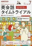 NHKラジオ 英会話タイムトライアル 2017年7月号 [雑誌] (NHKテキスト)