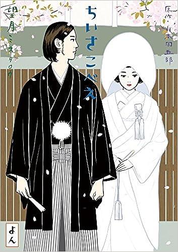 ちいさこべえ 第01-04巻