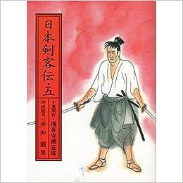 日本剣客伝 5 千葉周作 (朝日文...