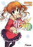 花×華(7) (電撃文庫)