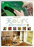 Japanese Movie (Documentary) - Ten No Shizuku Tatsumi Yoshiko Inochi No Soup [Japan DVD] NSDS-19339