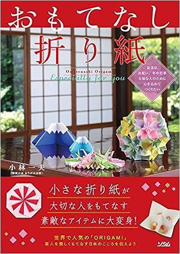 クリスマス 折り紙 折り紙会館 : amazon.co.jp