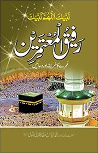 books urdu books dawateislami in