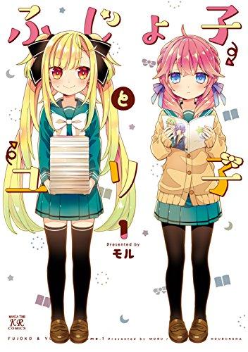 ふじょ子とユリ子 (1) (まんがタイムKRコミックス)