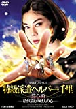 Original Video - Tokkyu Haken Helper Chisato Dokushinjyutsu Watashi Ga Yomu No Wa Hito No Kokoro [Japan DVD] DSZS-7810