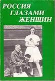 Rossiia Glazami Zhenshchin, Anna Andreevena Akhmatova and Marina I. Tsvetaeva, 0938920944