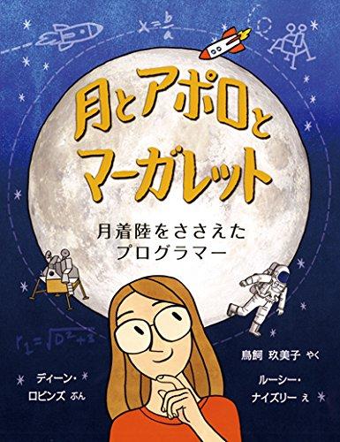 月とアポロとマーガレット: 月着陸をささえたプログラマー (児童図書館・絵本の部屋)