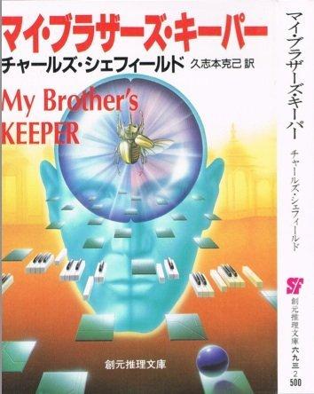 マイ・ブラザーズ・キーパー (創元推理文庫 (693‐2))