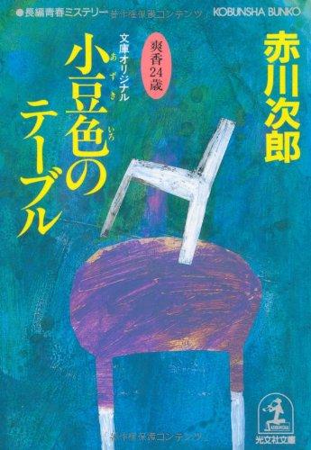 小豆色のテーブル (光文社文庫)