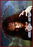 #10: J2 Classic Rock Cards #51 - Ronnie James Dio