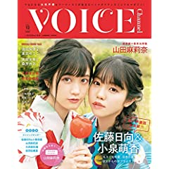 VOICE Channel 表紙画像