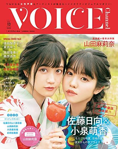 VOICE Channel 最新号 表紙画像