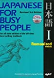 Japanese for Busy People I: Romanized Version includes CD (Japanese for Busy People Series) (Bk. 1)
