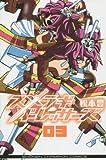 スメラギドレッサーズ 03 (少年チャンピオン・コミックス)