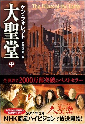 大聖堂 (中) (ソフトバンク文庫)