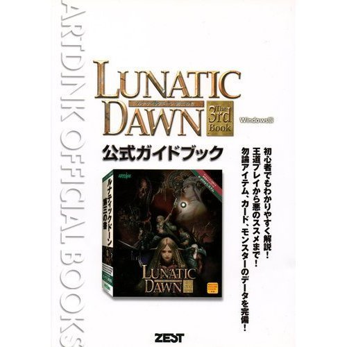 Manual Official Guide Book of third Lunatic Dawn (Artdink official books) (2000) ISBN: 4883771059 [Japanese Import]