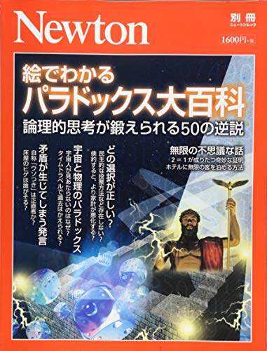 Newton별책『그림 으로 밝혀진 파라독스 대백과』 (뉴튼 별책)