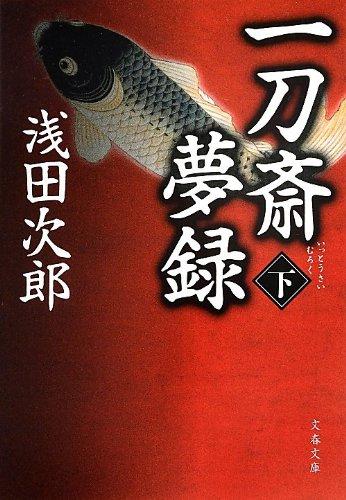 一刀斎夢録 下 (文春文庫)