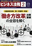 ビジネス法務 2018年 02 月号 [雑誌]
