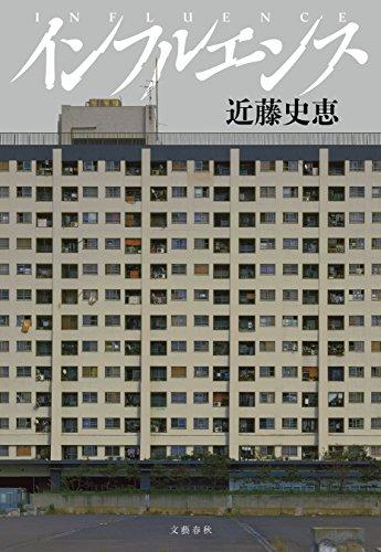 インフルエンス (文春e-book)