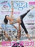 ヨガジャーナル日本版 VOL.45 (saita mook)
