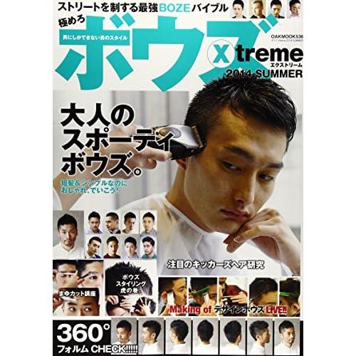 ボウズXtreme 表紙画像