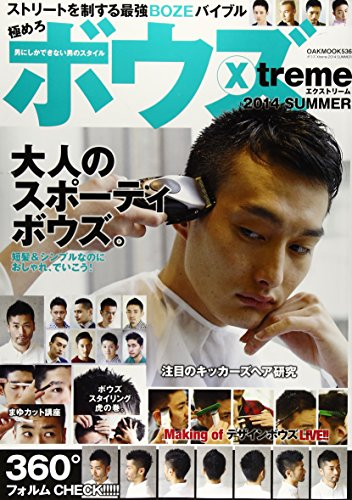 ボウズXtreme 最新号 表紙画像