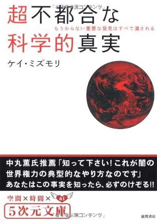 熱望するいつか骨の折れる隠された聖書の国?日本 (5次元文庫)