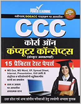 94268e166c Buy CCC Course on Computer Concepts 15 Practice Test Papers Book Online at Low  Prices in India