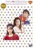 アイドル■ミラクルビジョン 国生さゆり・城之内早苗・河合その子 [DVD]