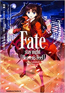 [タスクオーナxTYPE-MOON] Fate/stay night (Heaven's Feel) 第01-03巻