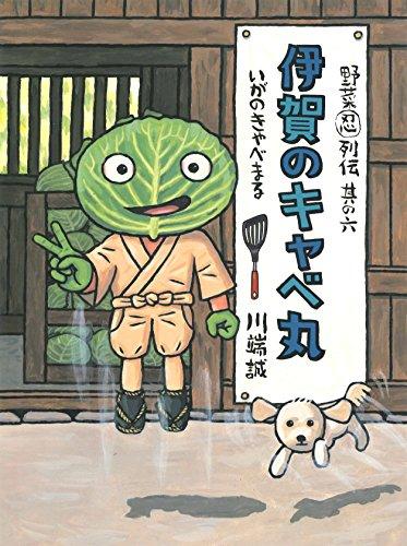 伊賀のキャベ丸 (野菜忍者列伝)