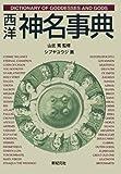 西洋神名事典 (Truth in fantasy事典シリーズ 4)