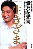「生きざま 私と相撲、激闘四十年のすべて」貴乃花光司
