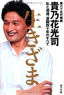 生きざま 私と相撲、激闘四十年のすべて | 貴乃花光司 |本 | 通販 | Amazon