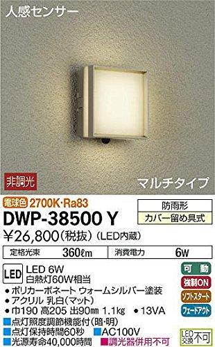 大光電機(DAIKO) LED人感センサー付アウトドアライト (LED内蔵) LED 6W 電球色 2700K DWP-38500Y B00KRX96BE 11223