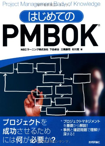 はじめてのPMBOK