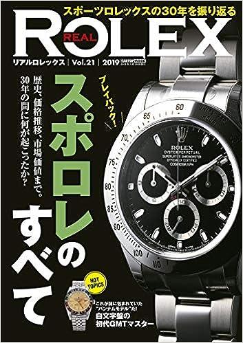 competitive price 9473e 13189 REAL ROLEX(21) (CARTOPMOOK) | |本 | 通販 | Amazon