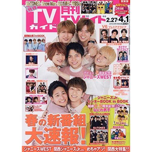 月刊TVガイド 2019年4月号 表紙画像