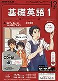 NHKラジオ 基礎英語1 CD付き 2016年12月号 [雑誌] (NHKテキスト)