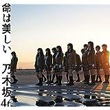 命は美しい(Type-C)(DVD付)