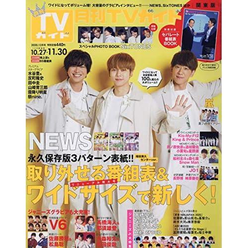 月刊TVガイド 2020年12月号 表紙画像