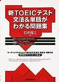 img - for Shin TOEIC tesuto bunpo   & tango ga wakaru mondaishu   book / textbook / text book