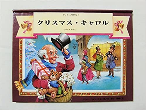 lift the flap book a christmas carol 1997 isbn 4886262015 japanese import 9784886262011 amazoncom books - A Christmas Carol 1997